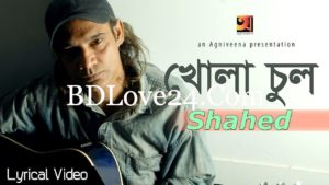 ho1UxSq 300x169 - Khola Chul By Shahed Full Mp3 Song Download