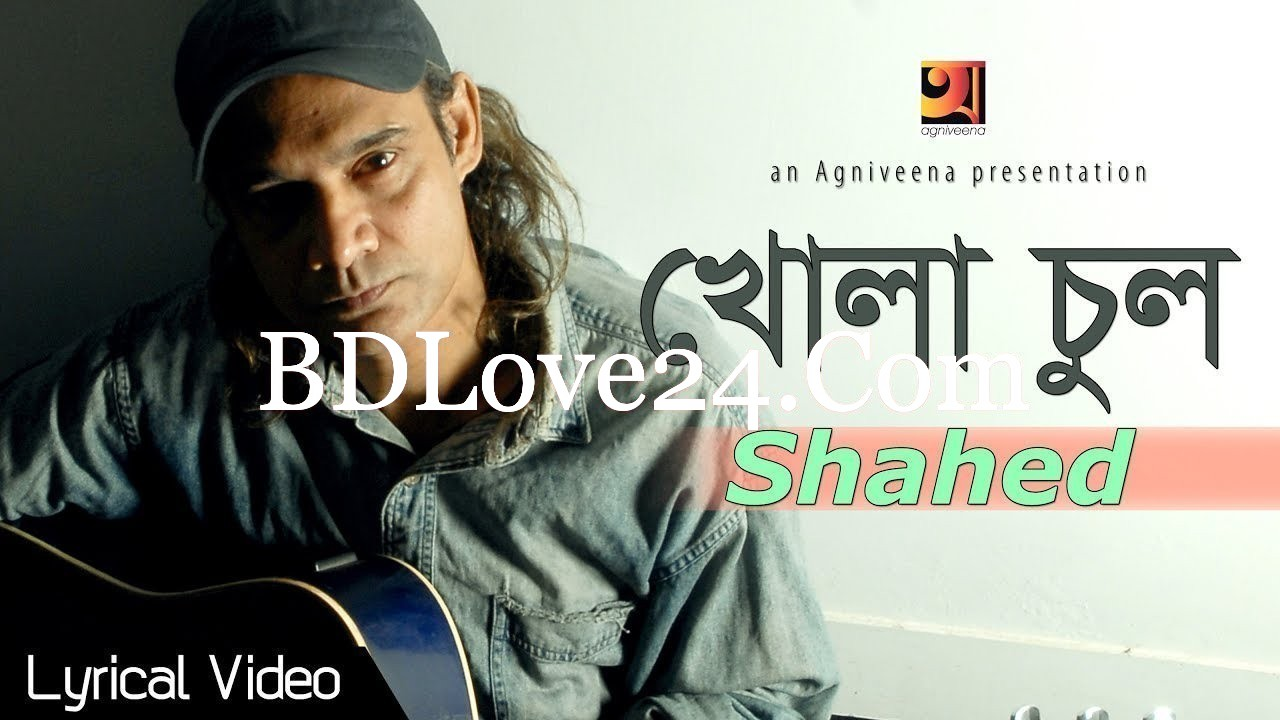 ho1UxSq - Khola Chul By Shahed Full Mp3 Song Download