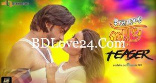 Innocent Love (2017) Bengali Movie Teaser Ft. Pori Moni & Jef HD