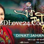 Ek Nodi Rokto By Dinat Jahan Munni Full Mp3 Song Download