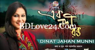 Ek Nodi Rokto By Dinat Jahan Munni Full Mp3 Song Download