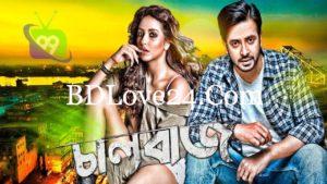 maxresdefault 2 300x169 - Chalbaaz Bengali Movie Shakib Khan Shubhasree
