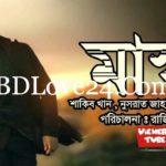 maxresdefault2 1 150x150 - Chalbaaz Bengali Movie Shakib Khan Shubhasree