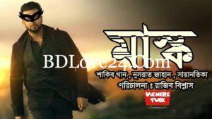 MASK (মাস্ক) Bengali movie | Shakib Khan, Nusrat, Sayantika