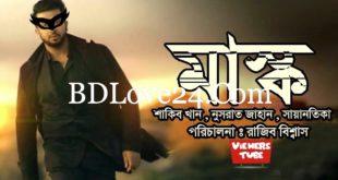 MASK (মাস্ক) Bengali movie   Shakib Khan, Nusrat, Sayantika