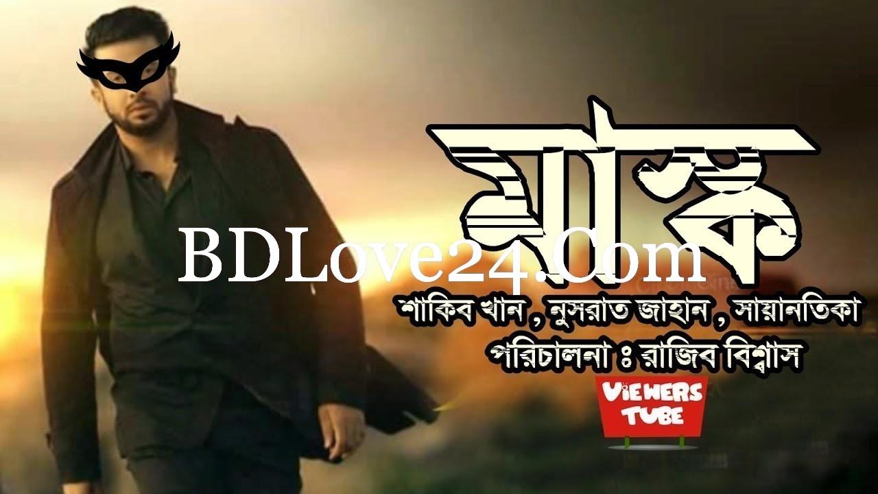 maxresdefault2 1 - MASK (মাস্ক) Bengali movie | Shakib Khan, Nusrat, Sayantika