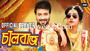 maxresdefault2 300x169 - Chalbaaz Bengali Movie Shakib Khan Shubhasree