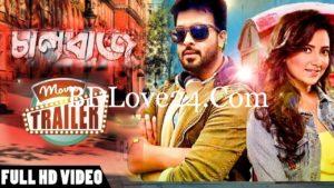 maxresdefault3 300x169 - Chalbaaz Bengali Movie Shakib Khan Shubhasree