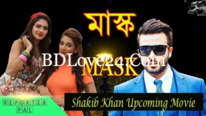 maxresdefault4 1 300x169 - MASK (মাস্ক) Bengali movie | Shakib Khan, Nusrat, Sayantika