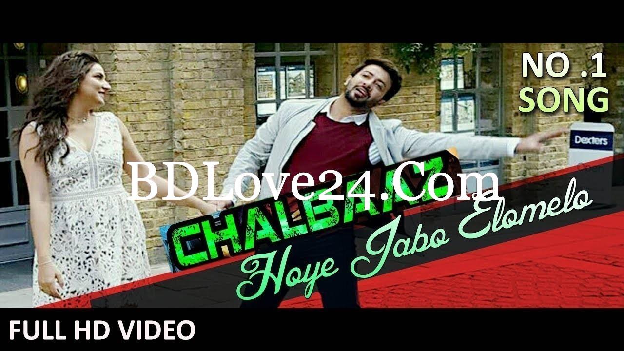 maxresdefault5 - Chalbaaz Bengali Movie Shakib Khan Shubhasree