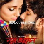 1501568611 Noorj Ts 150x150 - Noor Jahan Bengali movie ft. Puja Cherry Roy , Adit new Photoshoot