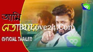 Ami Neta Hobo 2018 Bangla Movie Teaser Ft. Shakib Khan Mim HD 300x169 - Ami Neta Hobo Bangla Movie all mp3 and Video Songs Album Download