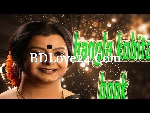 Biggapon Bangla Audio Kobita 2018 Download - Biggapon Bangla Audio Kobita 2018 Download