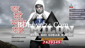 Boro Hoi Sobar Kache By Milon Bangla Full Mp3 Song Download 300x169 - Icche Thakle Upay Hoy by Milon And Sharalipi mp3 song Download