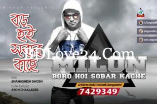 Boro Hoi Sobar Kache By Milon Bangla Full Mp3 Song Download 310x205 - Icche Thakle Upay Hoy by Milon And Sharalipi mp3 song Download
