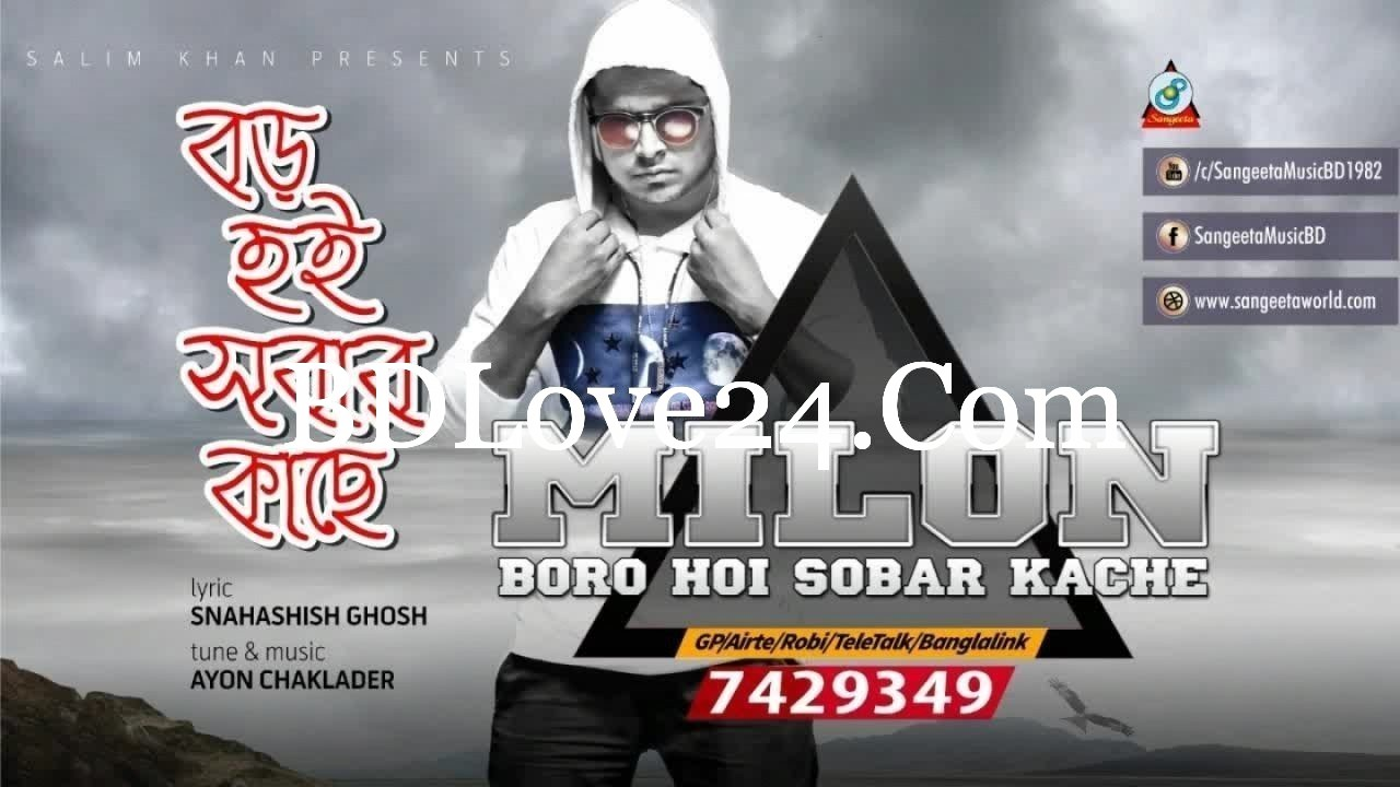 Boro Hoi Sobar Kache By Milon Bangla Full Mp3 Song Download - Icche Thakle Upay Hoy by Milon And Sharalipi mp3 song Download