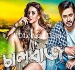 chalbazz 150x140 - Sudhu Toke Chute Chai by Savvy mp3 song Chalbaaz Bangla Movie Shakib Khan Download