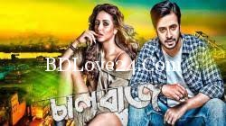 CHALBAAZ – Movie All Mp3 & Videos Song Download | Shakib Khan, Subhasree Download