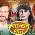 captain khan 150x150 - Ami Neta Hobo Bangla Movie all mp3 and Video Songs Album Download