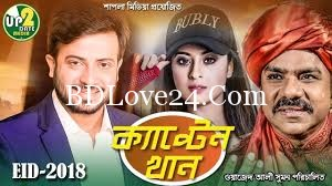 Captain Khan Bangla Movie All mp3 and Video Song Album