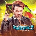 220px Shahenshah film poster 150x150 - Tui Ami Chol Full Video Song – Shahenshah (2019) Ft. Shakib Khan & Rodela Jannat HD