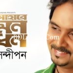 Ahare Mon Dhon By Sandipan Full Mp3 Song Download 150x150 - Morile Kandish Na Amar Dai by Sandipan Arnob Mitra mp3 song Download