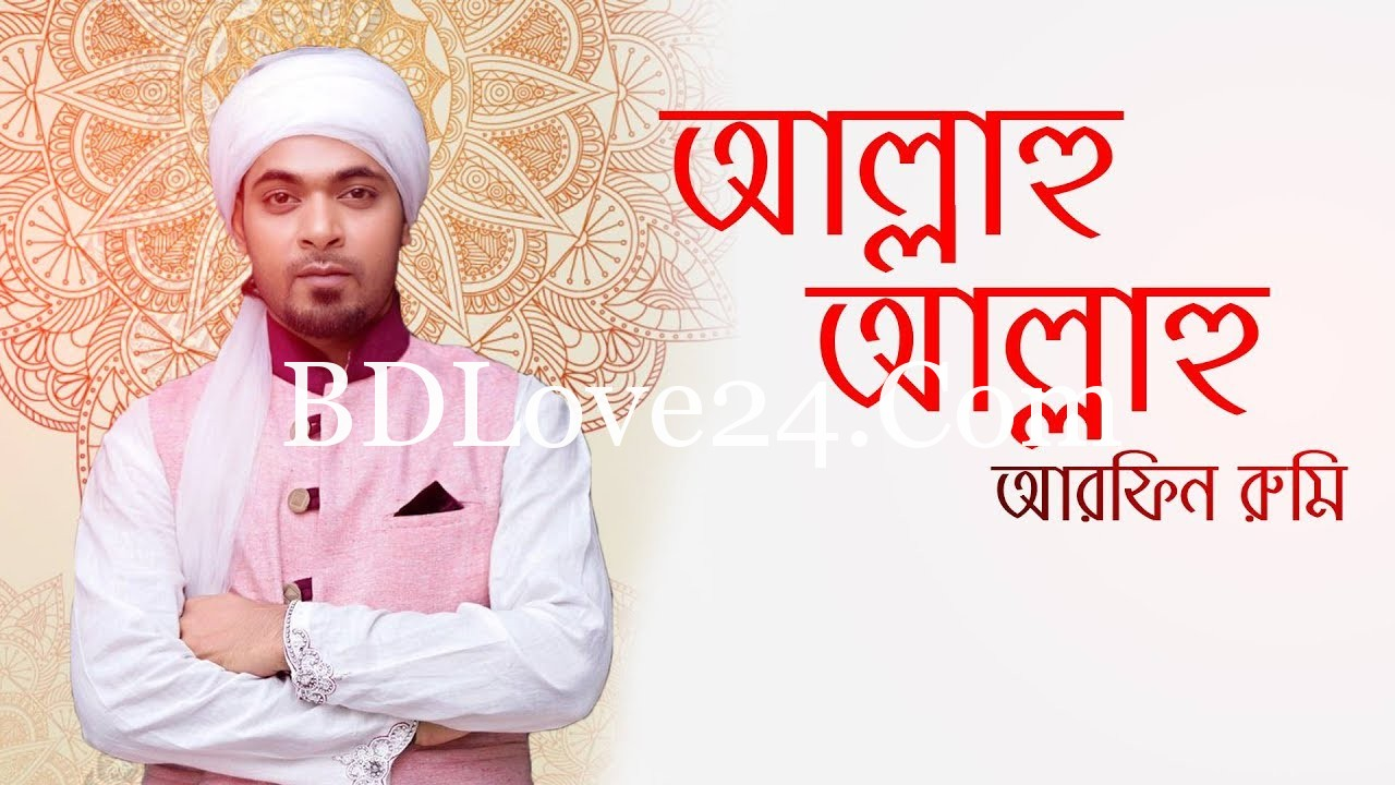 Allahu Allahu By Arfin Rumey Full Mp3 Song Download
