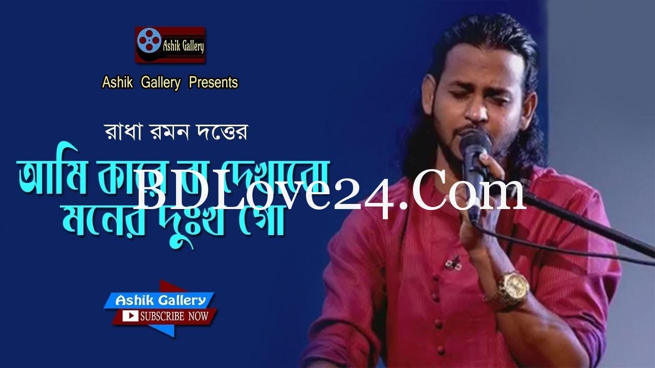Ami Kare Ba Dekhabo Moner Dukkho By Ashik Full Mp3 Song Download