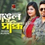 Angul Shondhi By Belal Khan Aurin Full Mp3 Song Download 150x150 - Tomar Ki Hingse Hoy By Eleyas & Aurin Full Mp3 Song Download