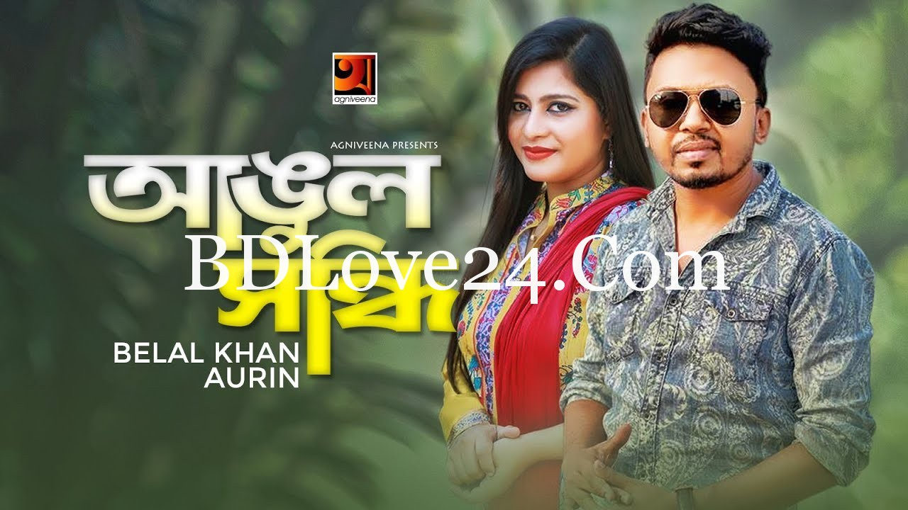 Angul Shondhi By Belal Khan & Aurin Full Mp3 Song Download