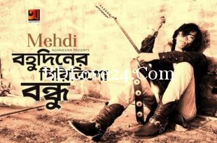 Bohu Diner Piritigo Bondhu By Mehdi Full Mp3 Song Download