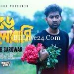 Boro Bhalobashi By Tanjib Sarowar 150x150 - Emon Manush By Tanjib Sarowar mp3 song Download