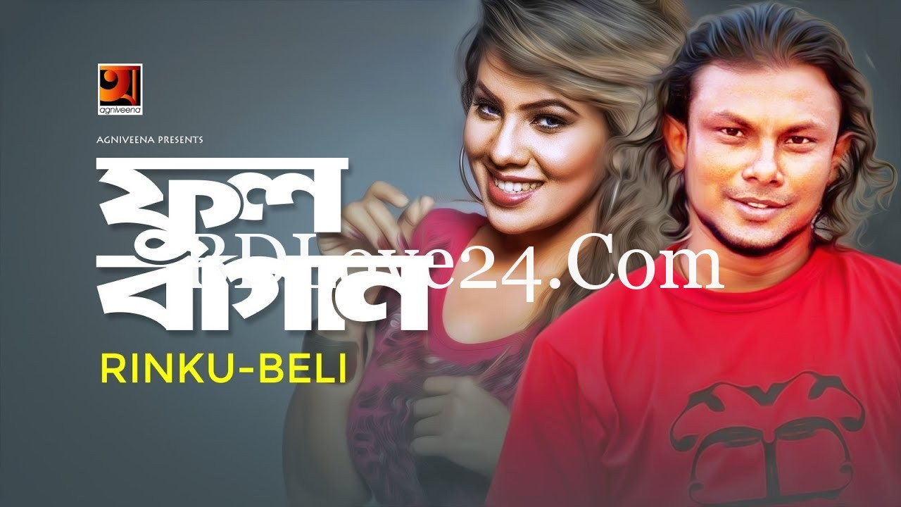 Ful Bagan By Rinku & Beli Full Mp3 Song Download