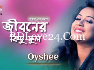 Jiboner Kichu Phul By Oyshee Full Mp3 Song Download