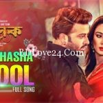 Jole Bhasha Phool Full Video Song – Nolok 2019 Ft. Shakib Khan & Bobby HD