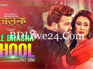 Jole Bhasha Phool – Nolok mp3 song Download