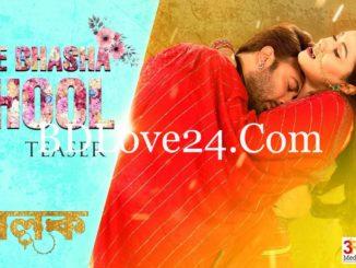 Jole Bhasha Phool Video Song Teaser – Nolok 2019 Ft. Shakib Khan & Bobby HD