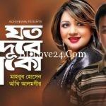 Joto Dure Thako By Akhi Alamgir Mahabub Hossain Full Mp3 Song Download 150x150 - Mon Chuye Jao by Akhi Alamgir mp3 song Download