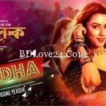Kolikaler Radha Video Song Promo – Nolok (2019) Ft. Shakib Khan & Bobby HD