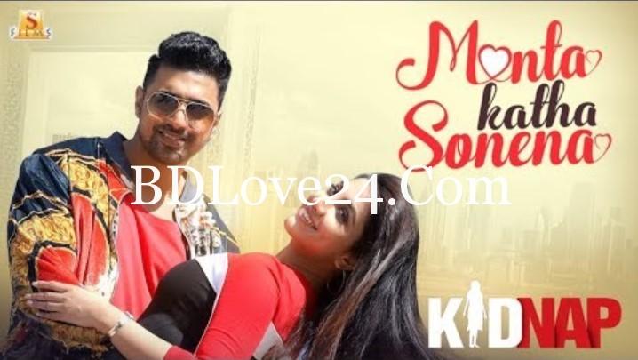 Monta Katha Sonena Video Song – Kidnap 2019 Ft. Dev Rukmini Maitra HD - Monta Katha Sonena - Kidnap mp3 song Download