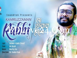 Na Ferar Deshe By Kamruzzaman Rabbi Full Mp3 Song Download