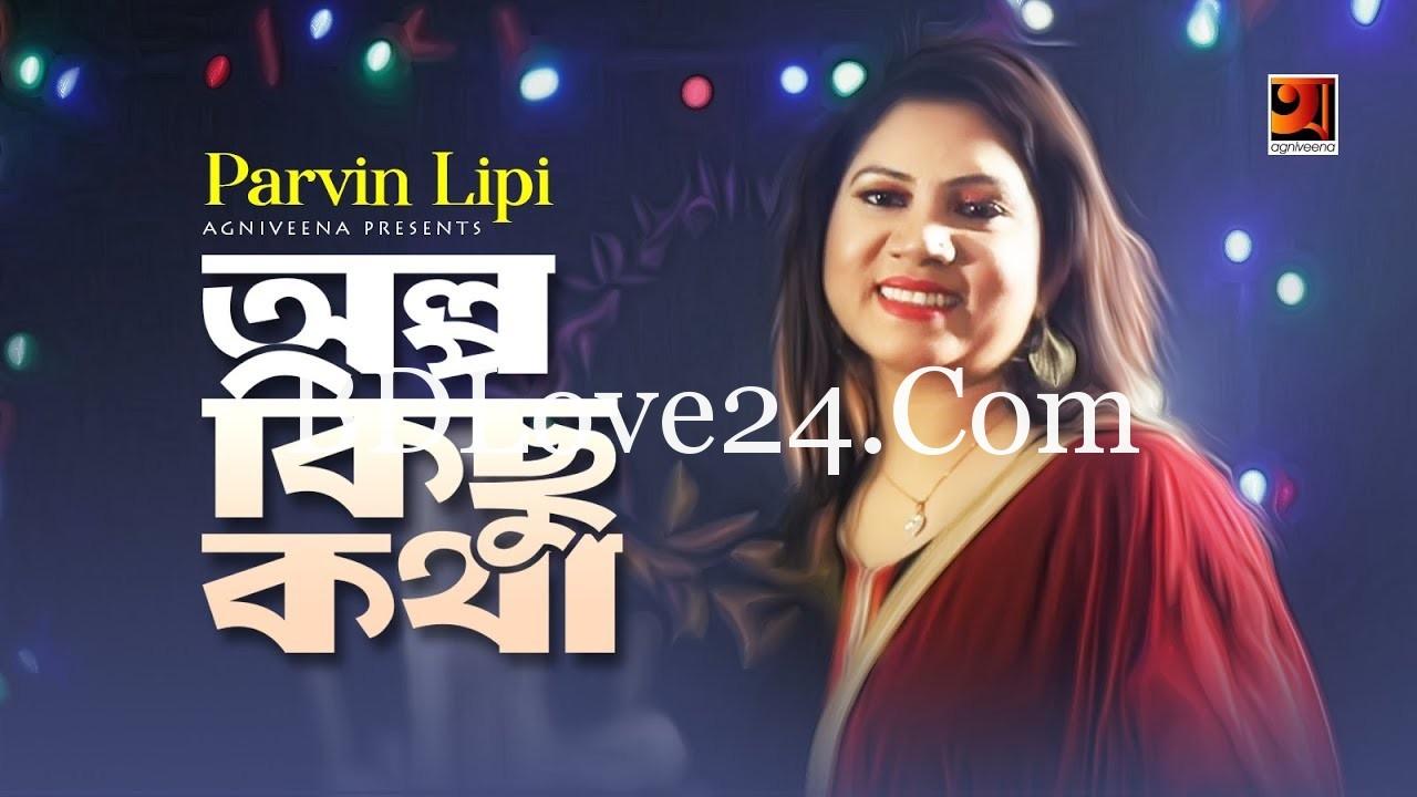 Olpo Kichu Kotha By Parvin Lipi Full Mp3 Song Download - Olpo Kichu Kotha By Parvin Lipi Full Mp3 Song Download