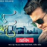 Ontore Mohammad By Abid Full Mp3 Song Download 150x150 - Khaamkheyali by Abid Omi mp3 song Download