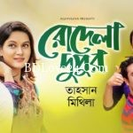 Rodela Dupur By Tahsan Mithila 150x150 - Onubhuti By Tahsan & Mithila Bangla Music Video 2019 HD