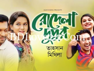 Rodela Dupur By Tahsan & Mithila mp3 song Download
