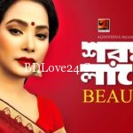Shorom Lage By Beauty Full Mp3 Song Download 150x150 - Tor Lagia Charlam Bari Ghor By Beauty Full Mp3 Song Download