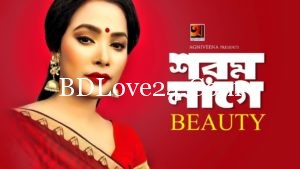 Shorom Lage By Beauty Full Mp3 Song Download 300x169 - Shorom Lage By Beauty Full Mp3 Song Download
