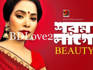 Shorom Lage By Beauty Full Mp3 Song Download
