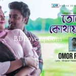 Tore Kothay Pai By Omor Faruk mp3 song Download
