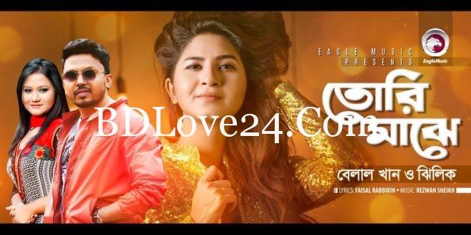 Tori Majhe By Belal Khan & Zhilik Full Mp3 Song Download